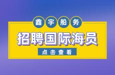 广东鑫宇船务有限公司